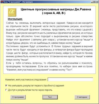 тест равена инструкция - фото 10