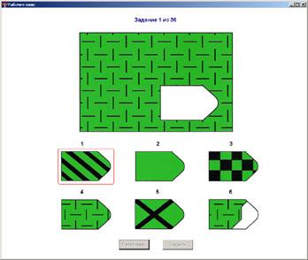 тест равена инструкция - фото 6